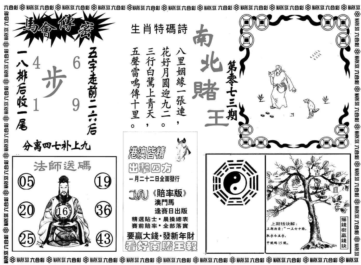 073期南北赌王B(黑白)