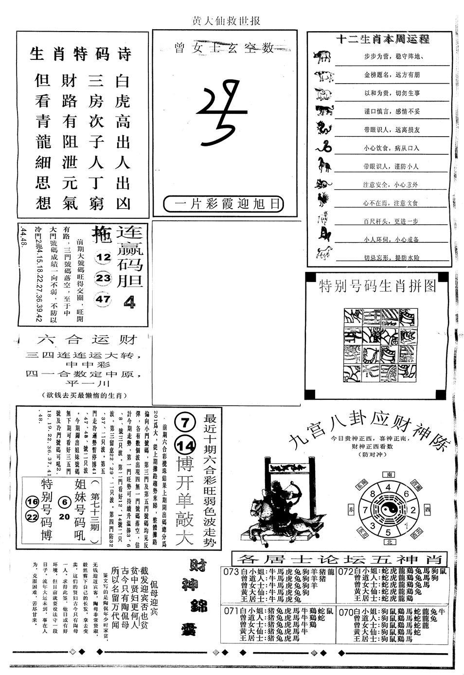 073期另版大救世B(黑白)
