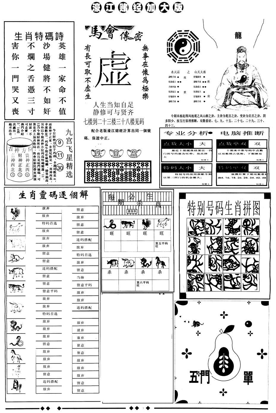 073期另版大濠江B(黑白)