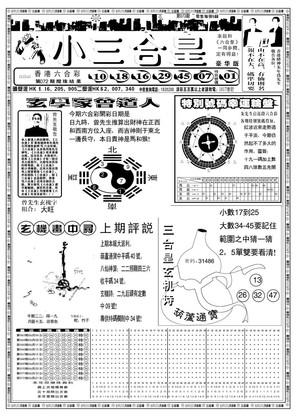 073期另版小三合皇A(黑白)