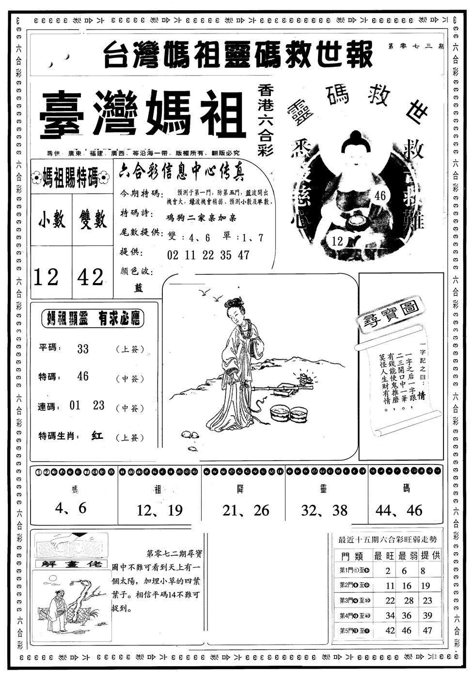 073期另版台湾妈祖A(黑白)