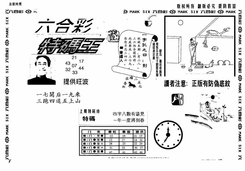 073期另版特码王(早图)(黑白)