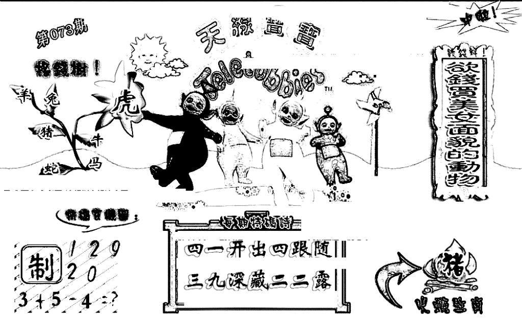 073期天线宝宝(早图)(黑白)