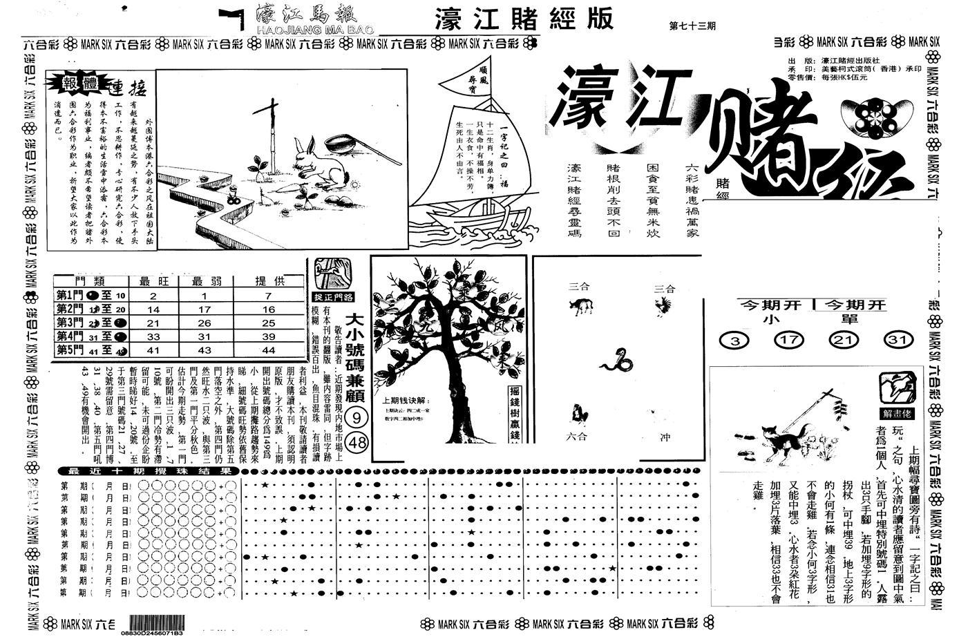 073期另版老濠江赌经A(黑白)