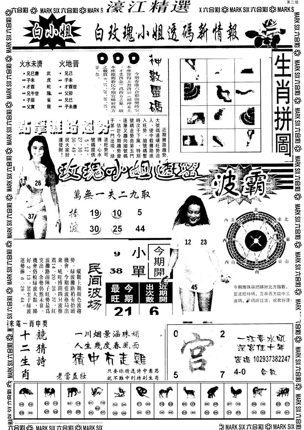 073期另版濠江精选B(黑白)