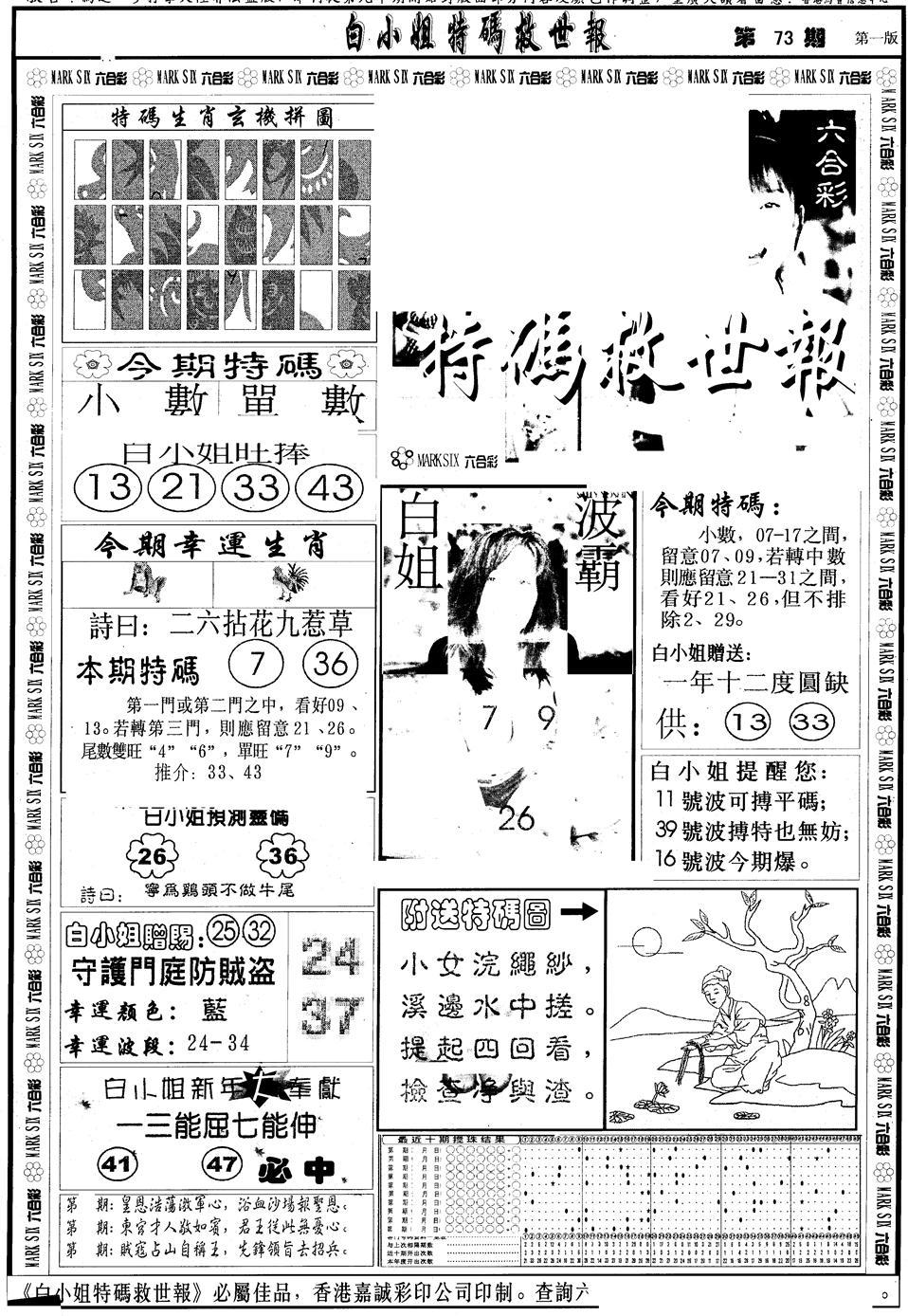 073期另版白急旋风A(黑白)