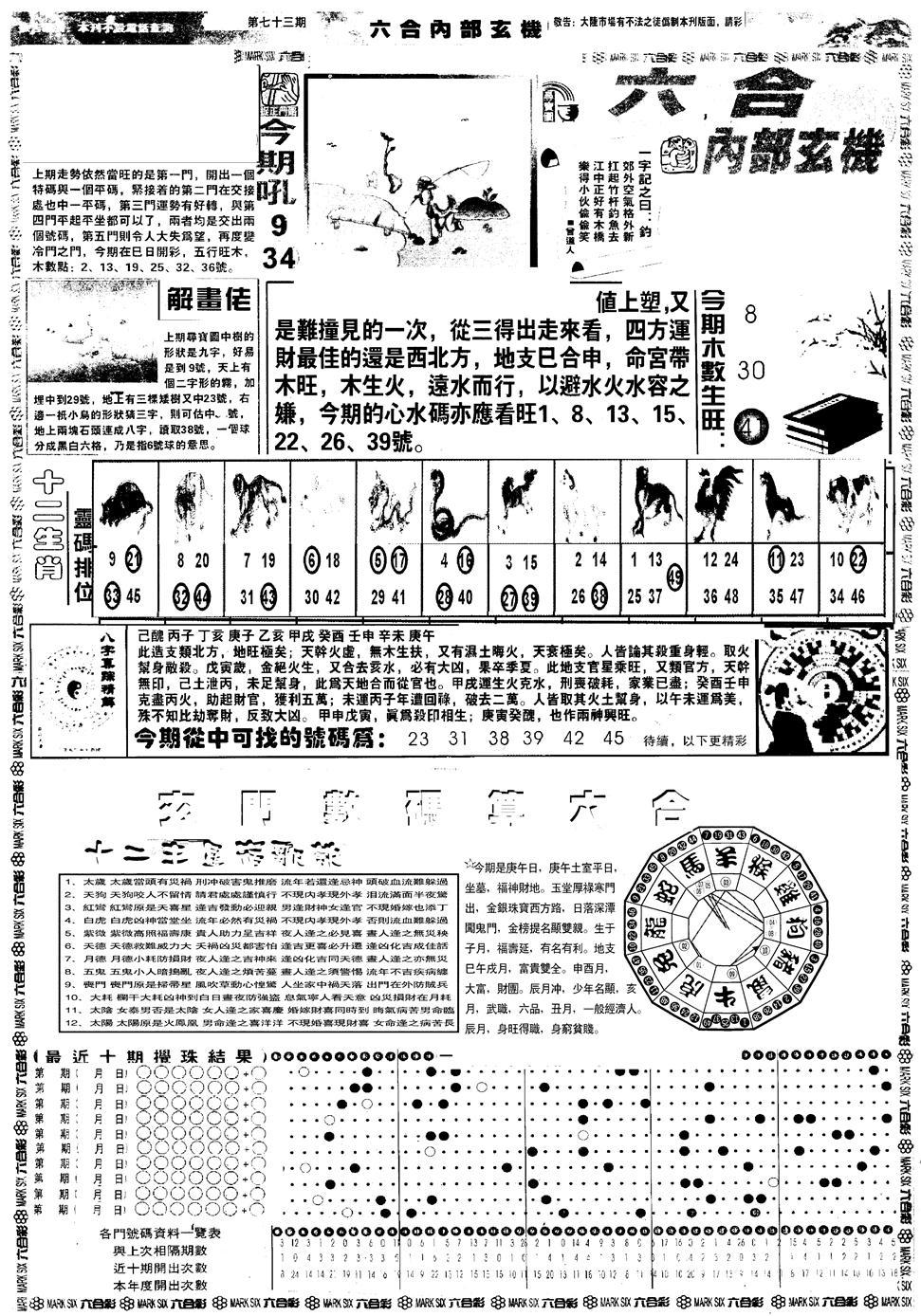 073期另版六内部玄机A(黑白)