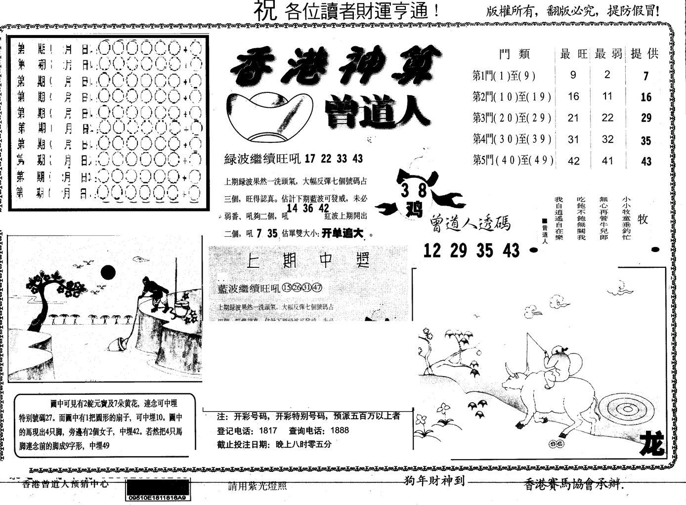 073期另版香港神算(黑白)