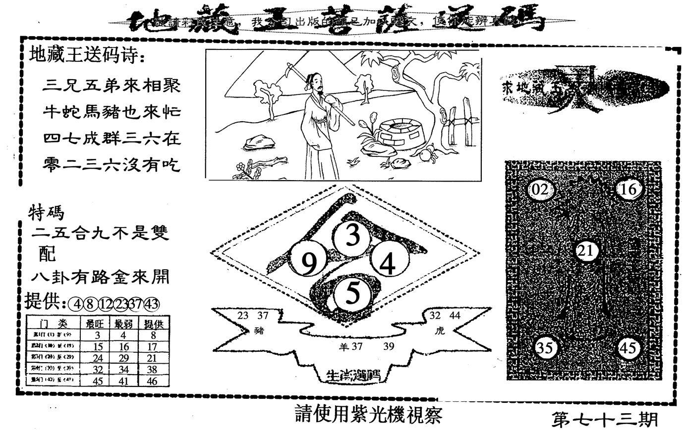 073期地藏王送码(黑白)