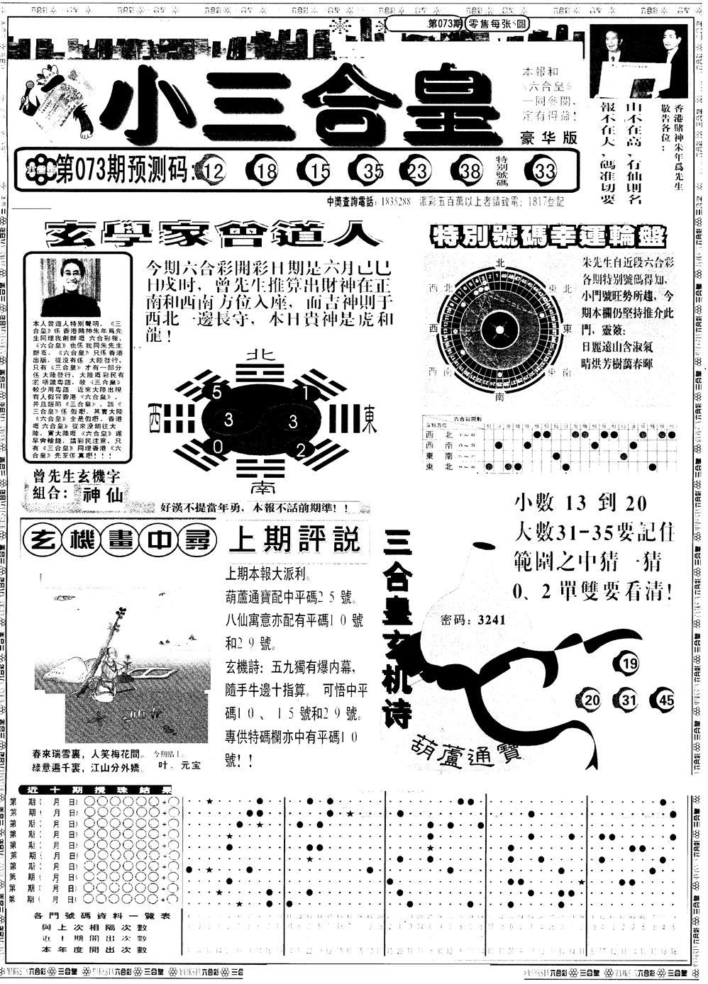 073期另版中版三合皇A(黑白)