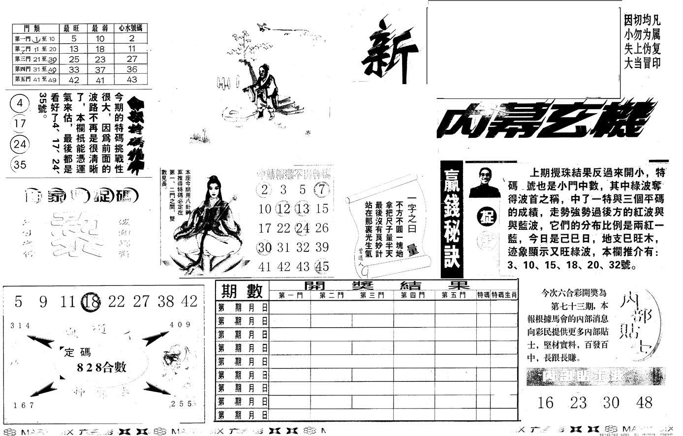 073期另版新内幕A(黑白)