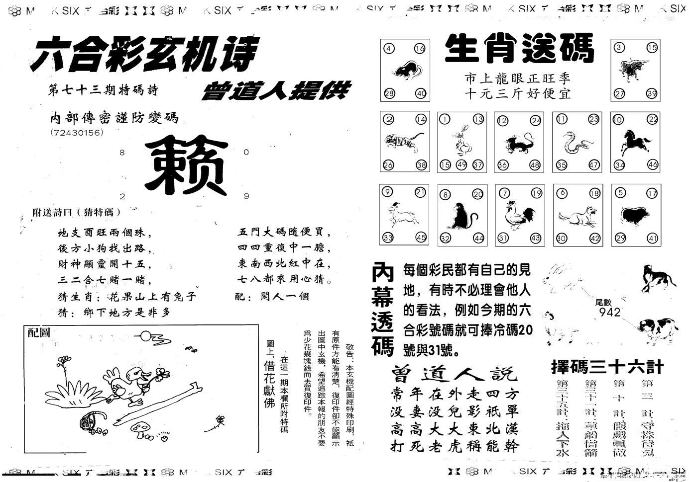 073期另版新内幕B(黑白)