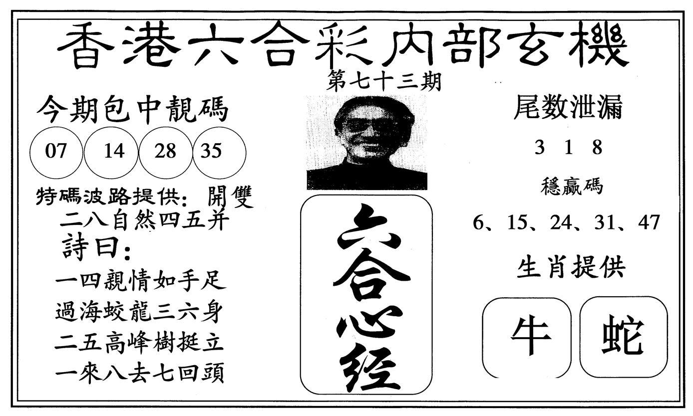 073期新六合心经(黑白)