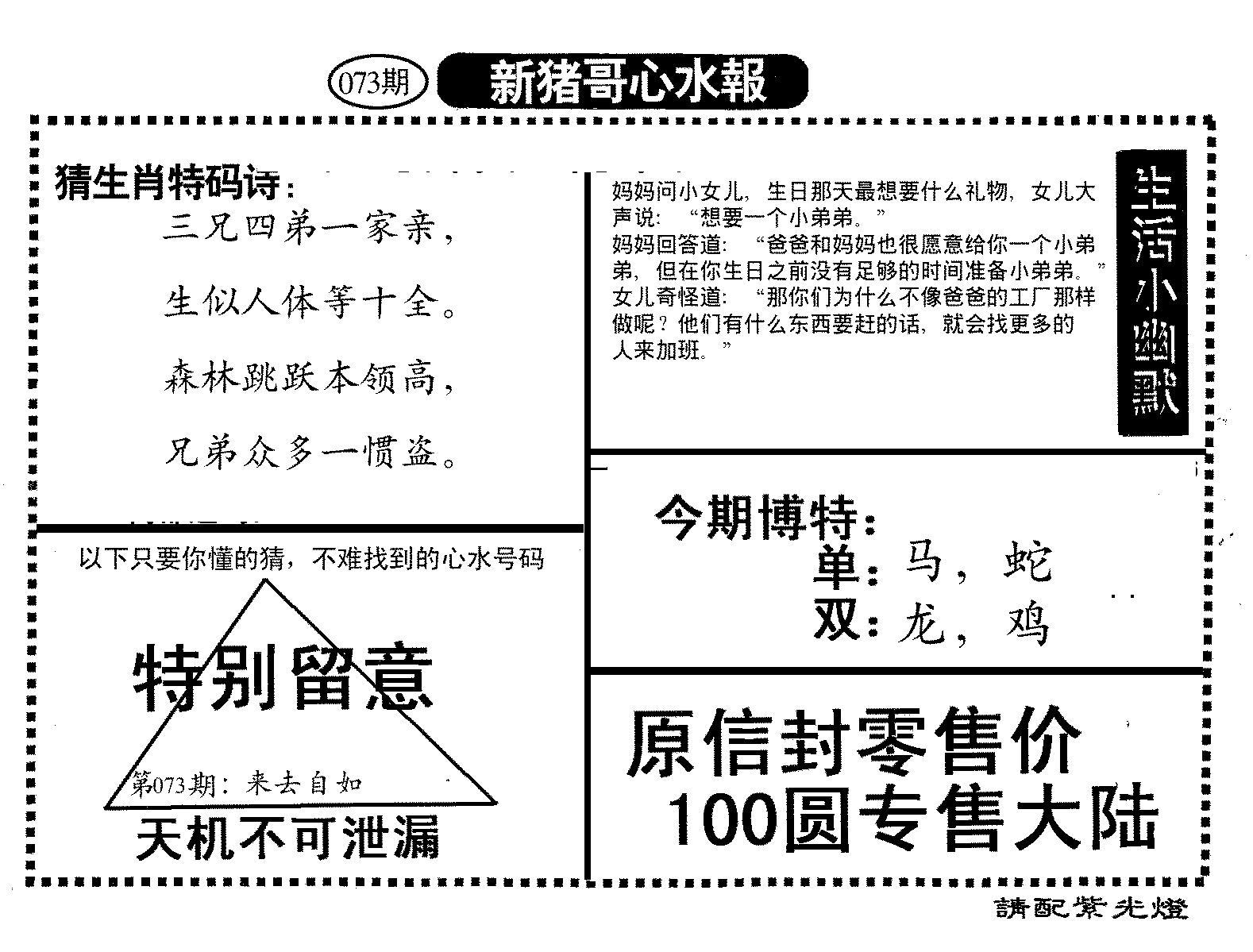 073期新猪哥心水(黑白)
