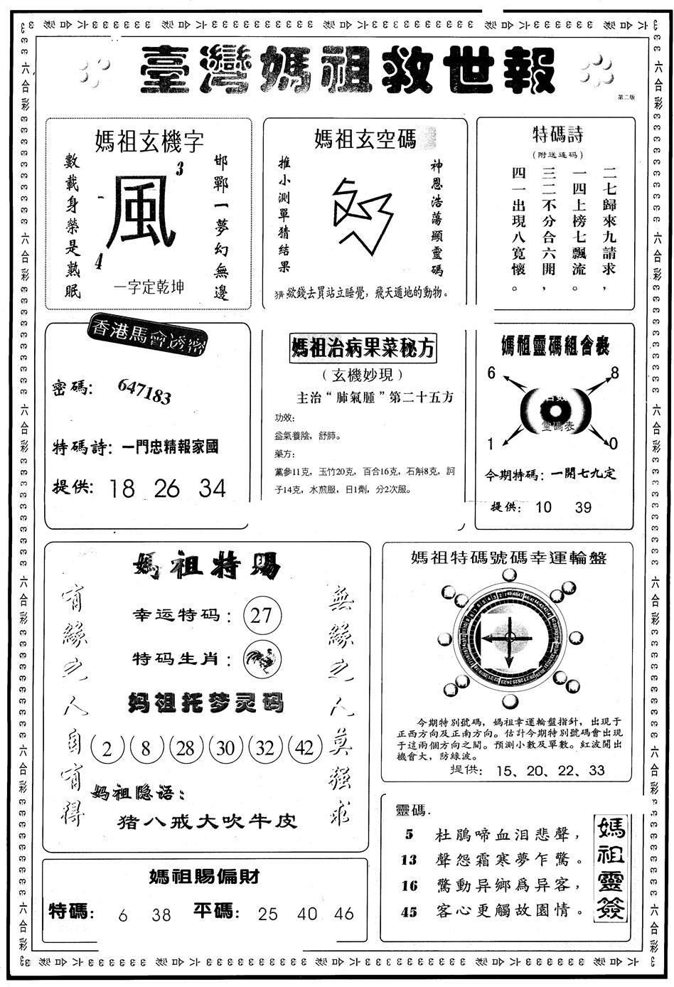 073期另版台湾妈祖灵码B(黑白)