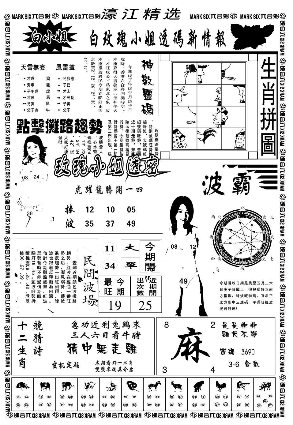 073期另濠江精选B(黑白)