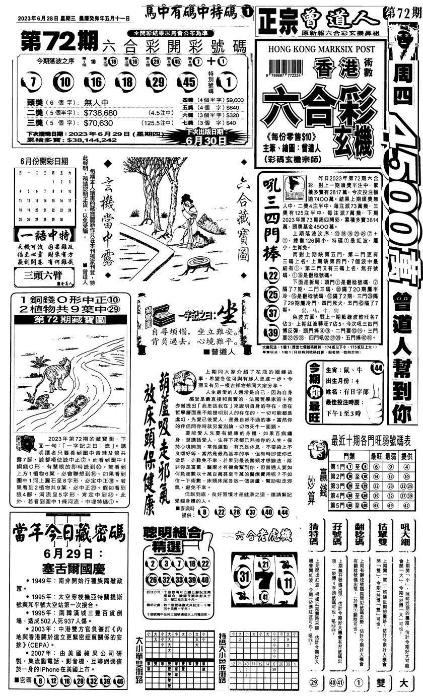 073期新报跑狗1(黑白)
