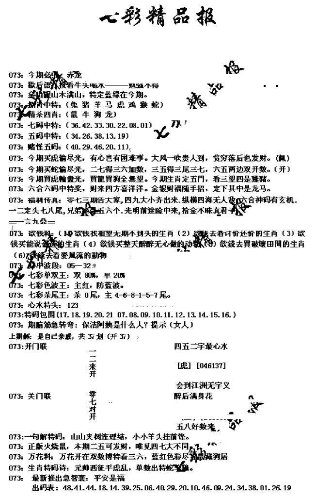 073期七彩精品报(黑白)