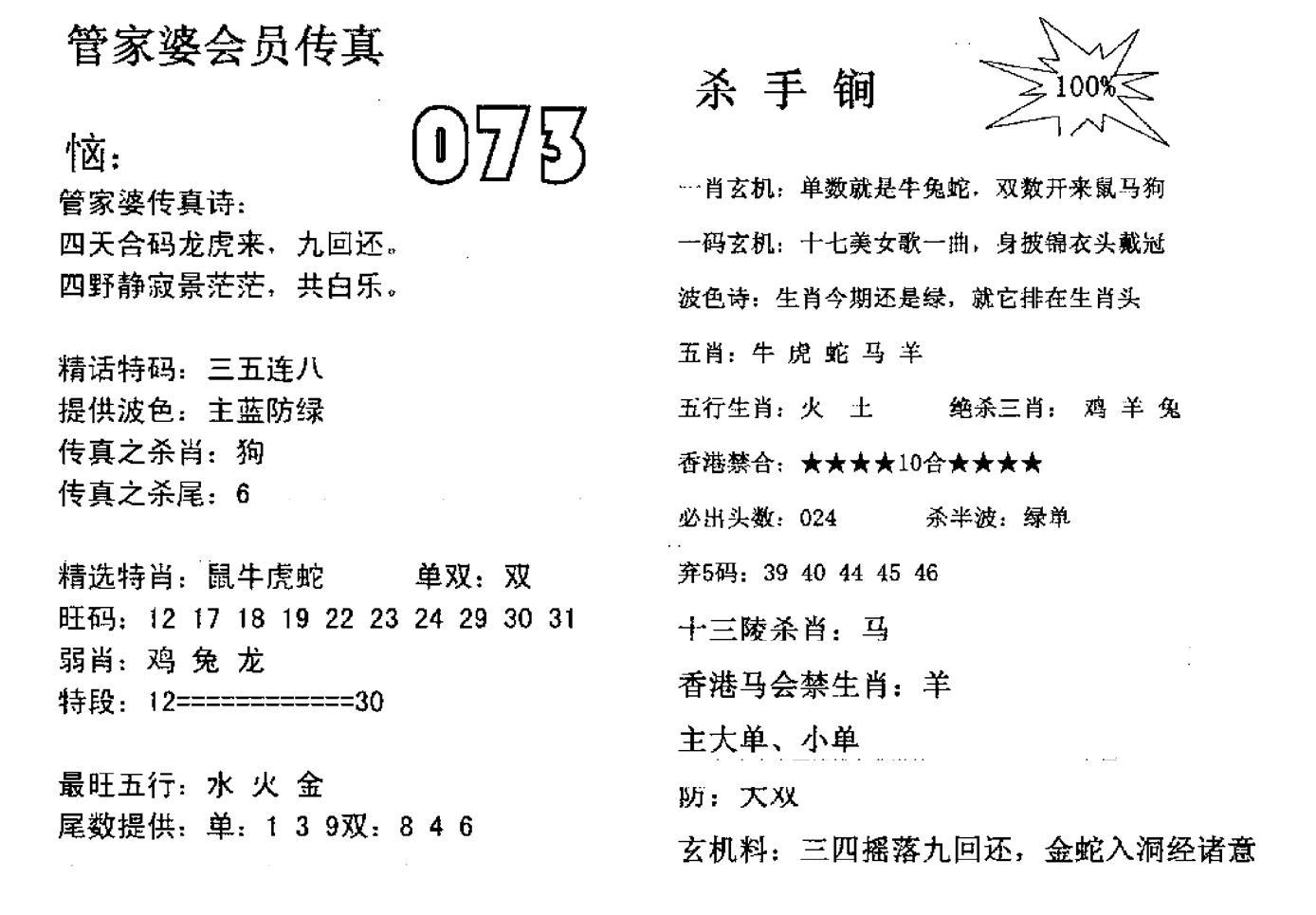 073期管家婆会员传真(黑白)