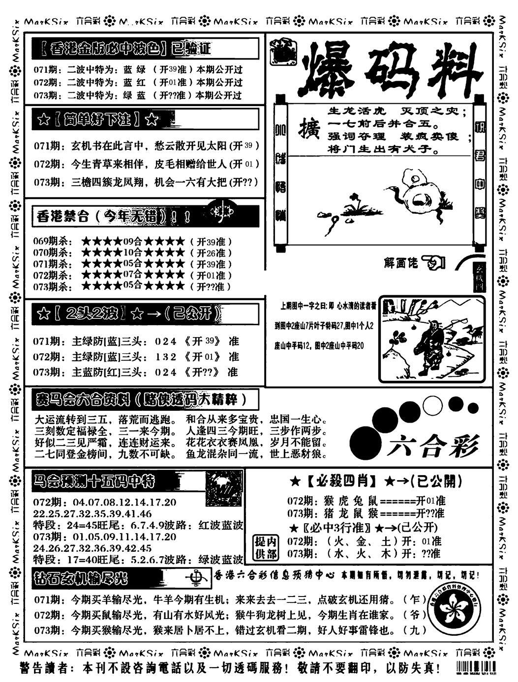 073期爆码料B(黑白)
