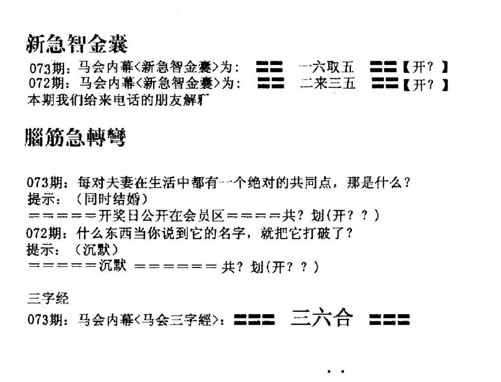 073期新急智金囊(黑白)