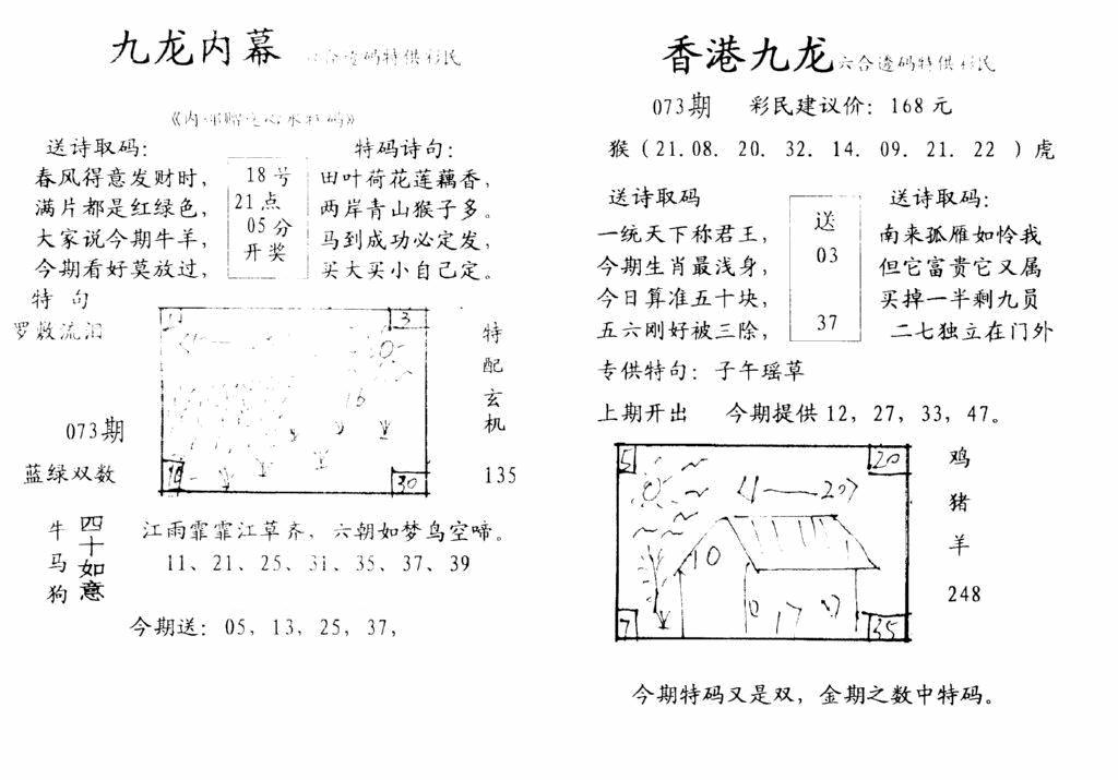 073期九龙内幕-开奖报(早图)(黑白)