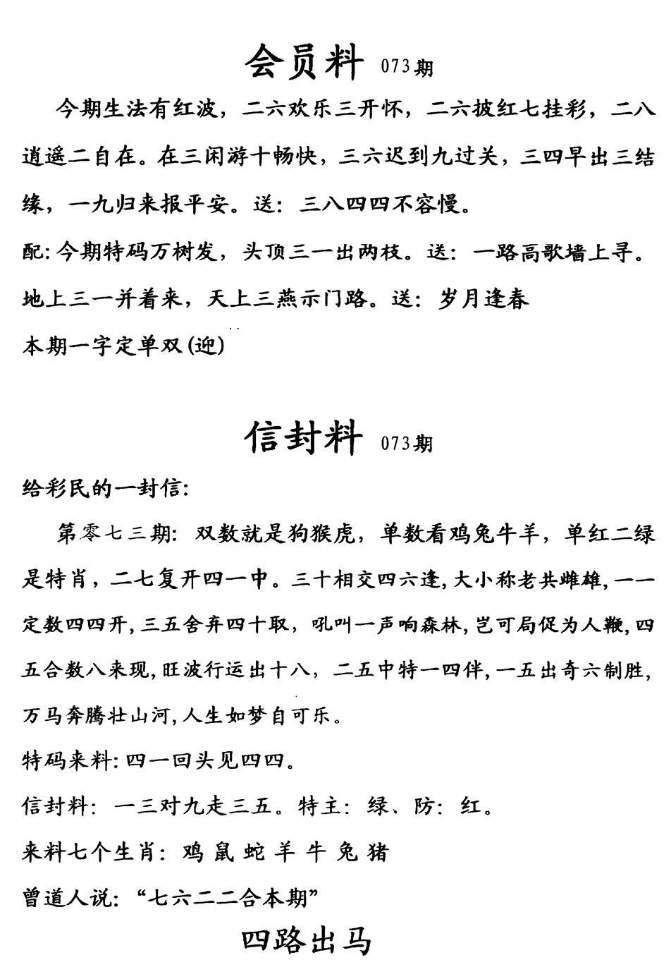 073期彩民信封料(早图)(黑白)
