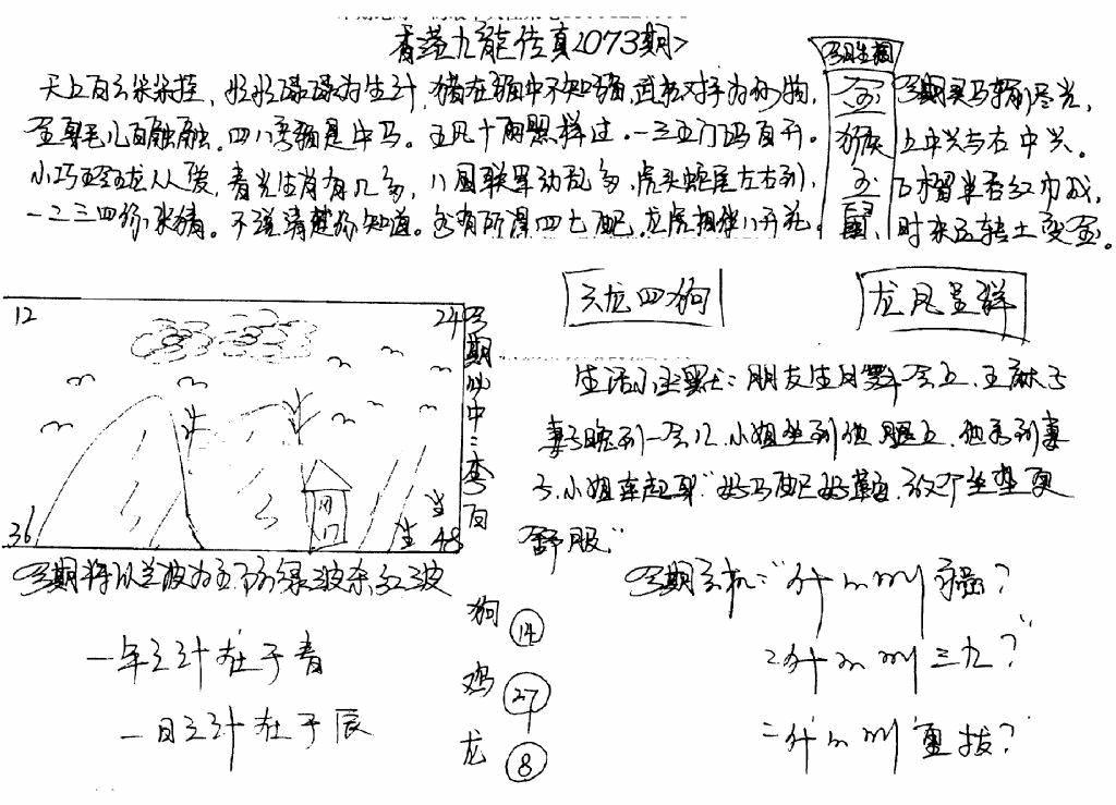 073期手写九龙内幕(早图)(黑白)