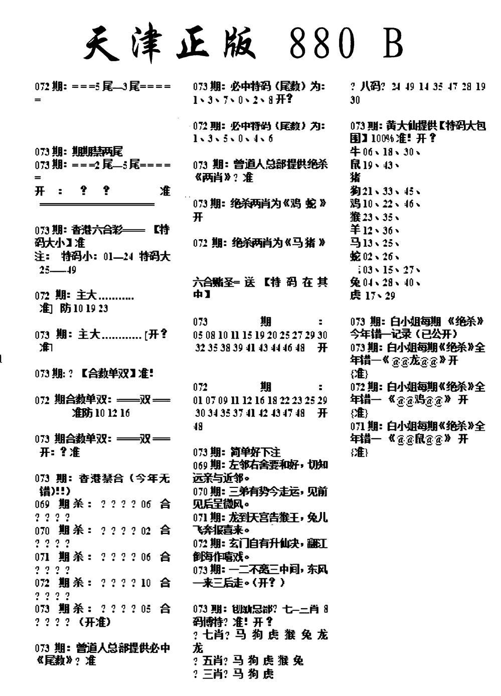 073期天津正版880B(黑白)