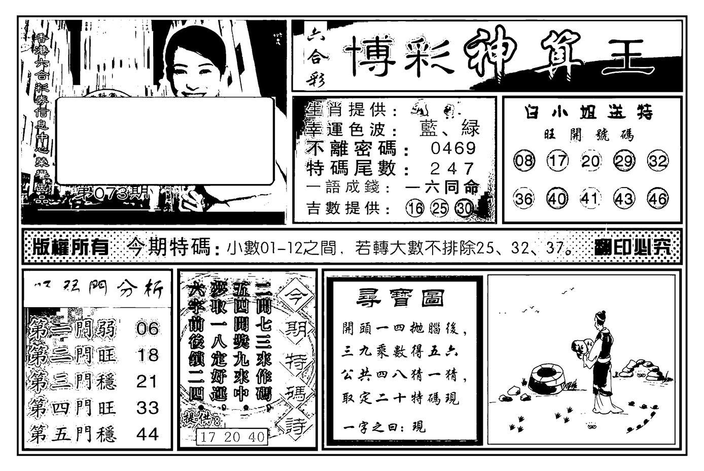 073期白小姐千算通(黑白)
