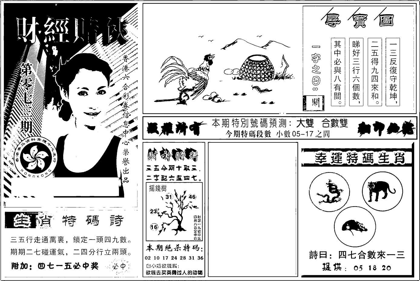 073期六合彩大三元(黑白)