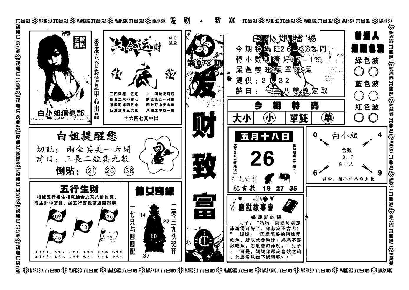 073期神招奇码(黑白)
