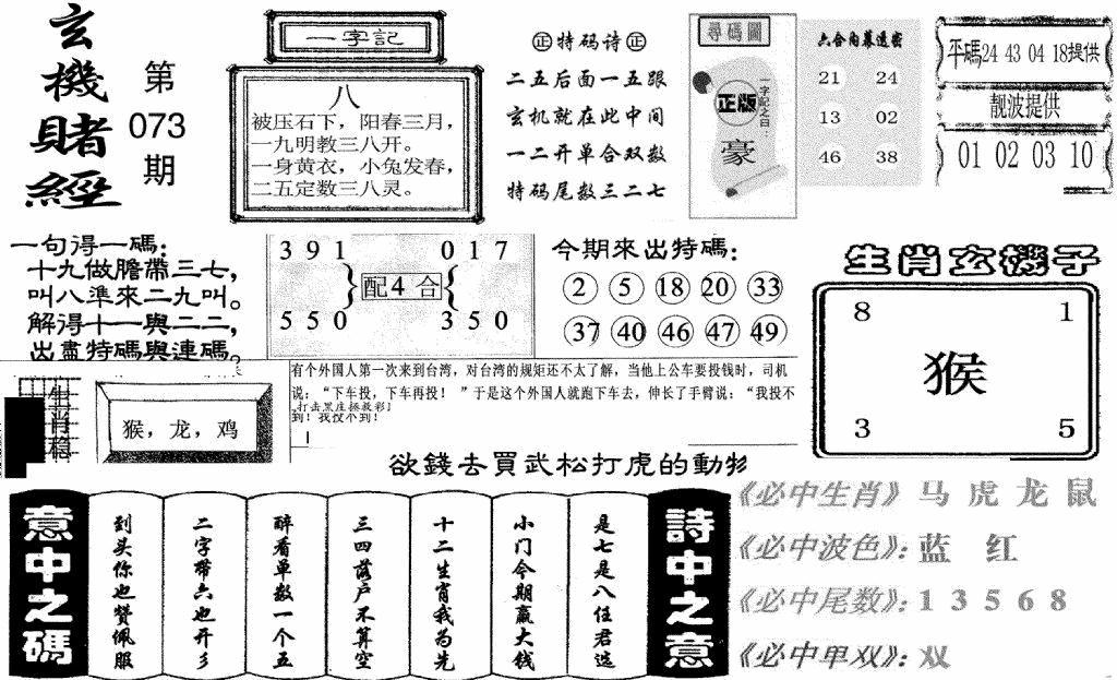 073期玄机赌经(黑白)