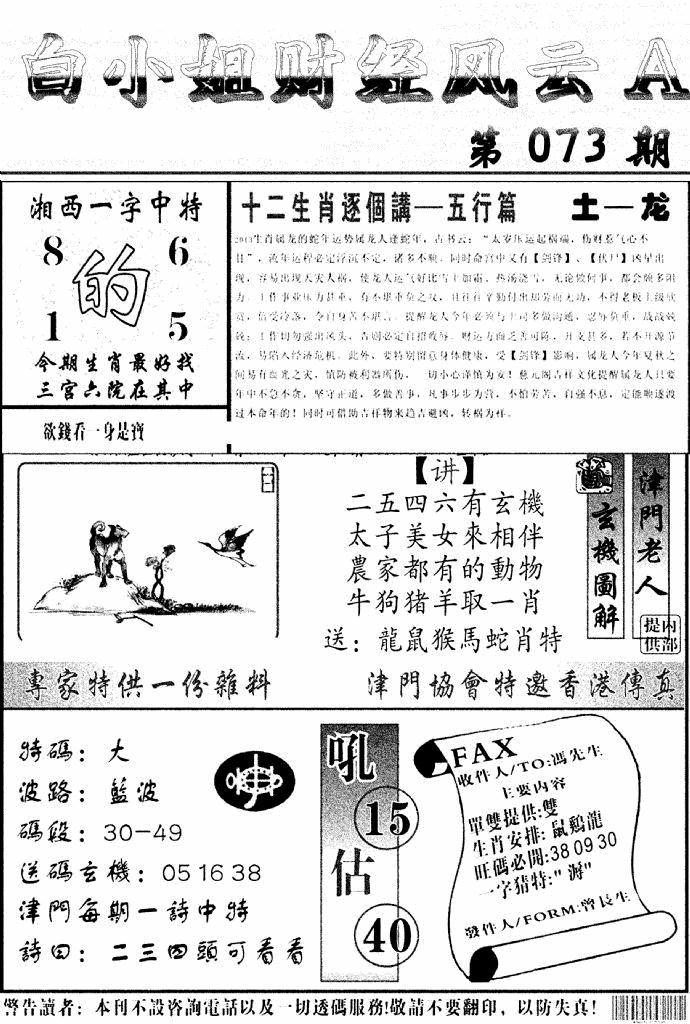 073期白小姐财经风云A(黑白)