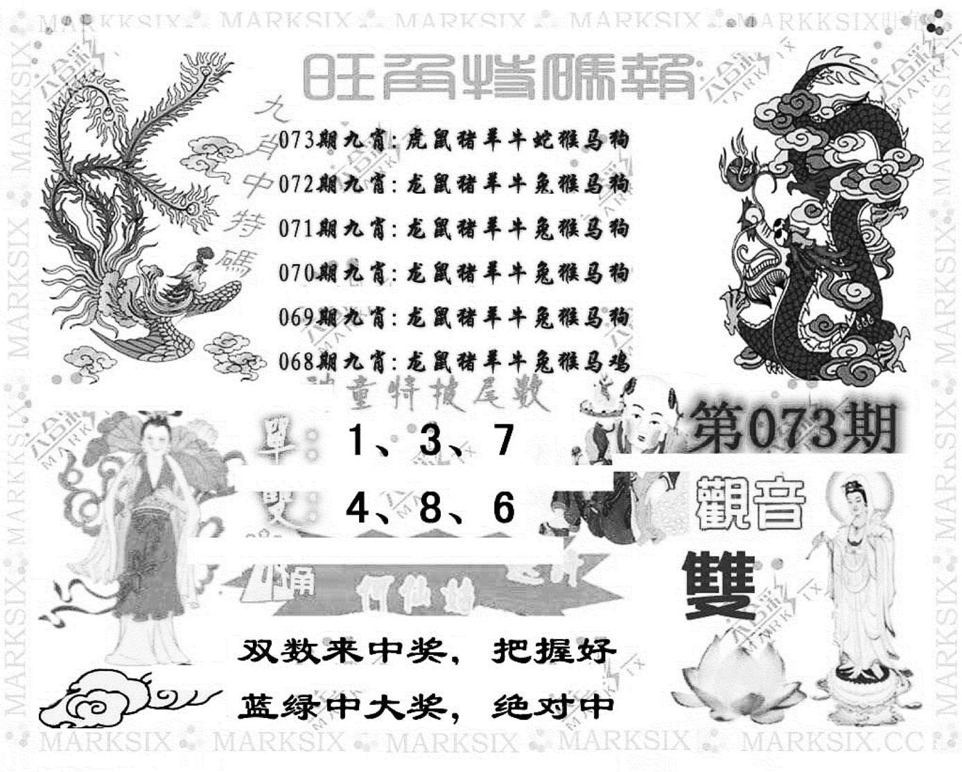 073期旺角特码报(彩)(黑白)