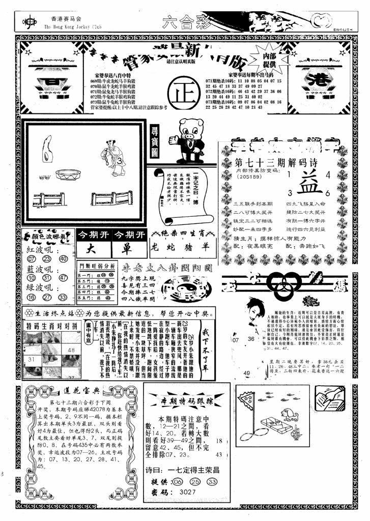 073期管家婆八肖版(新)(黑白)