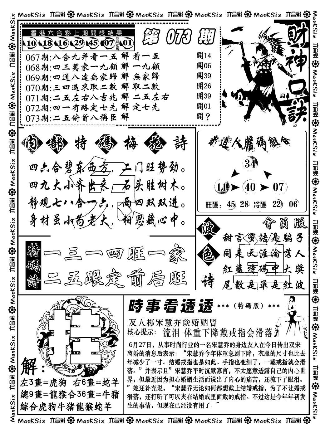 073期财神码报(黑白)