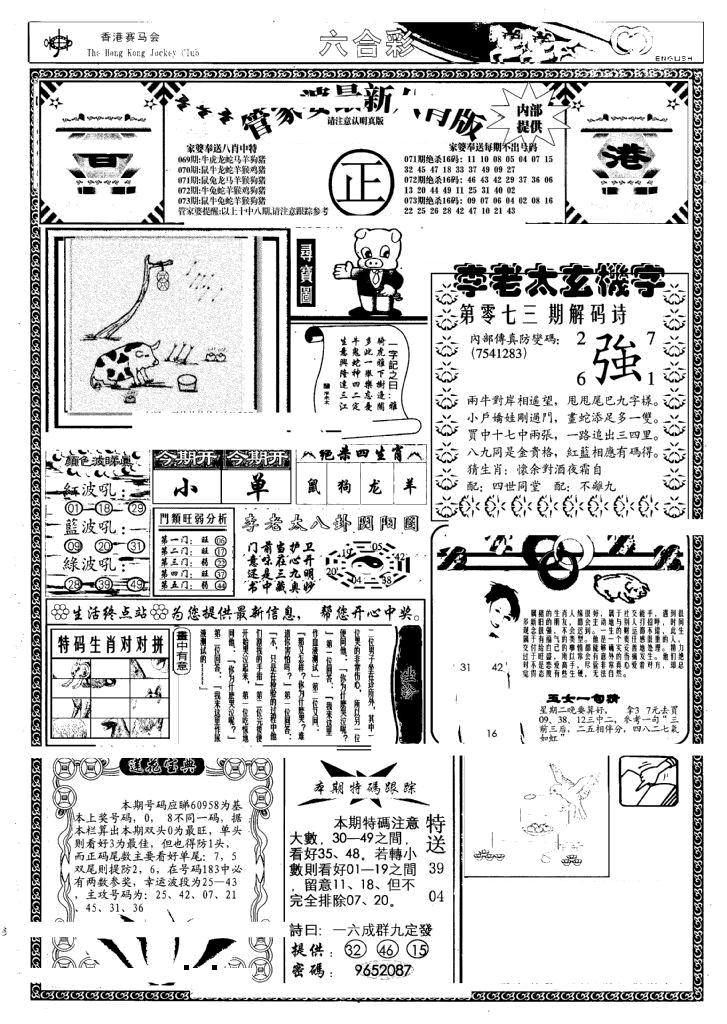 073期管家婆八肖版(另)(黑白)