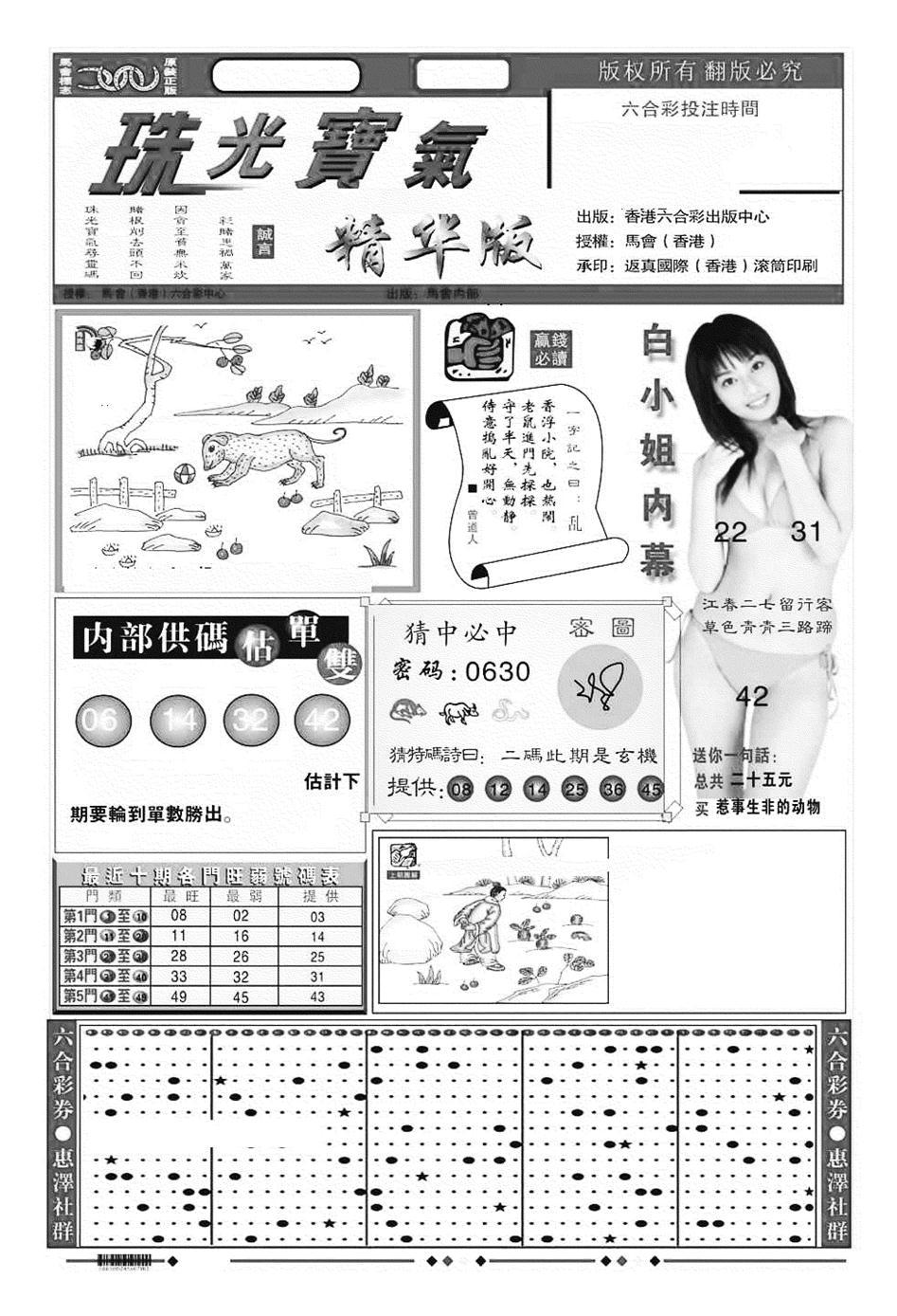 073期珠光宝气A(黑白)