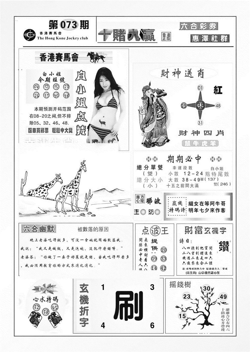 073期十赌九羸(黑白)