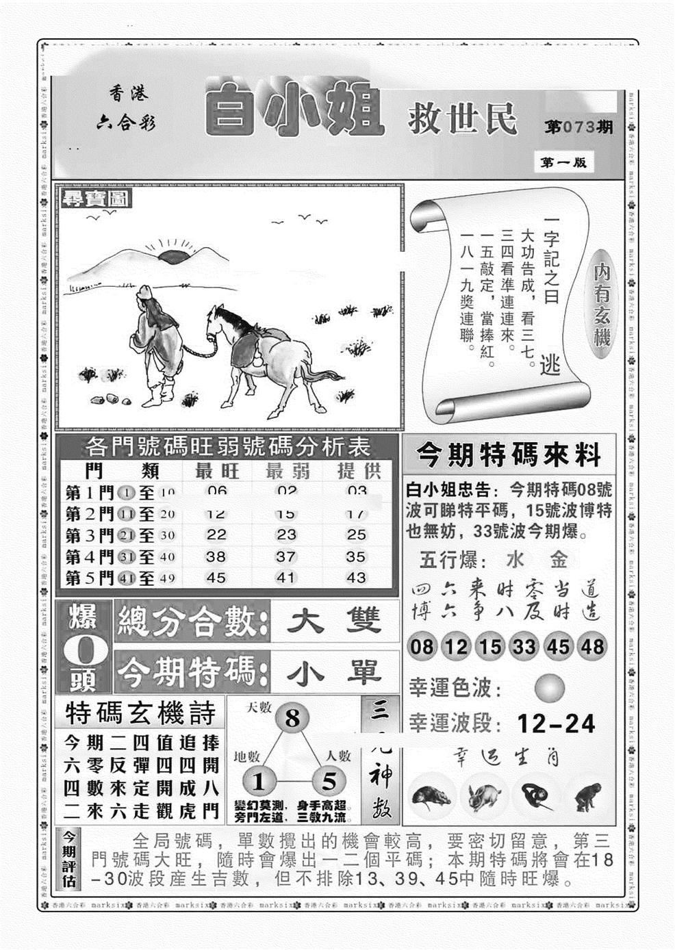 073期白小姐救世民A(黑白)