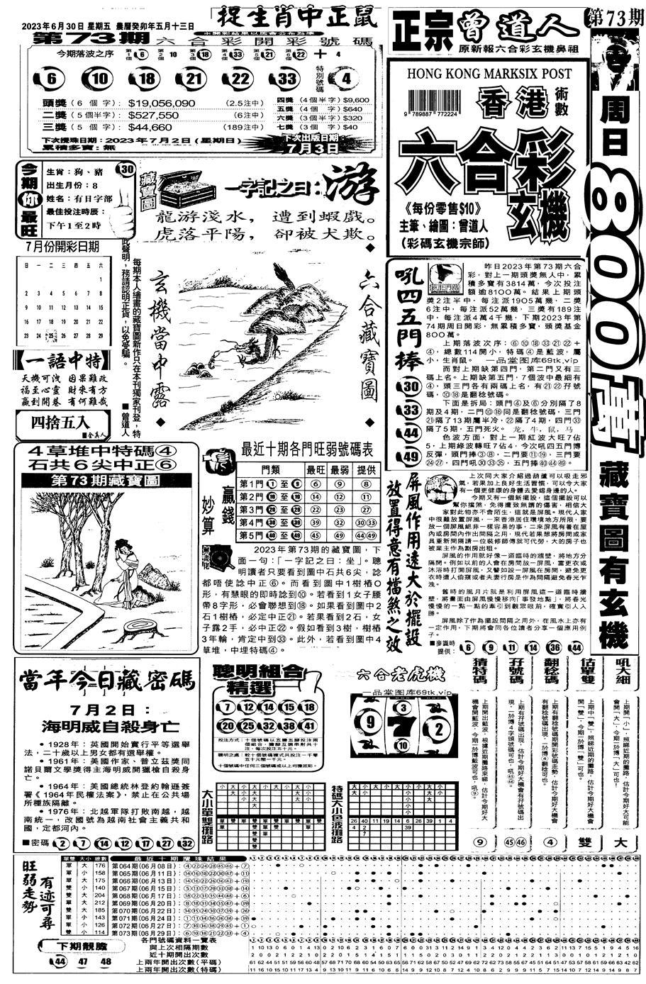 074期新报跑狗A(正面)(黑白)
