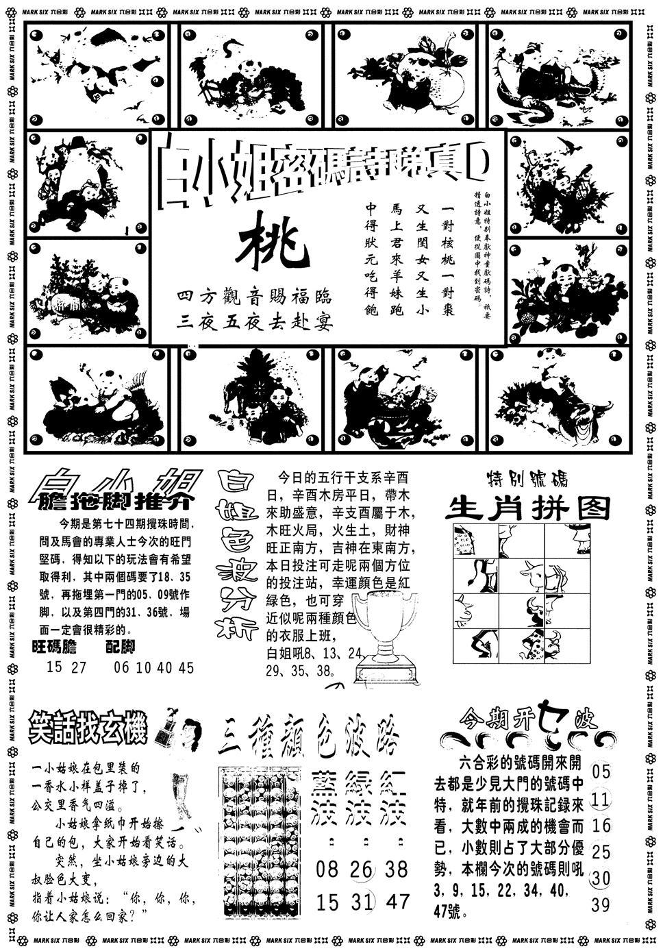 074期白小姐祺袍B(黑白)