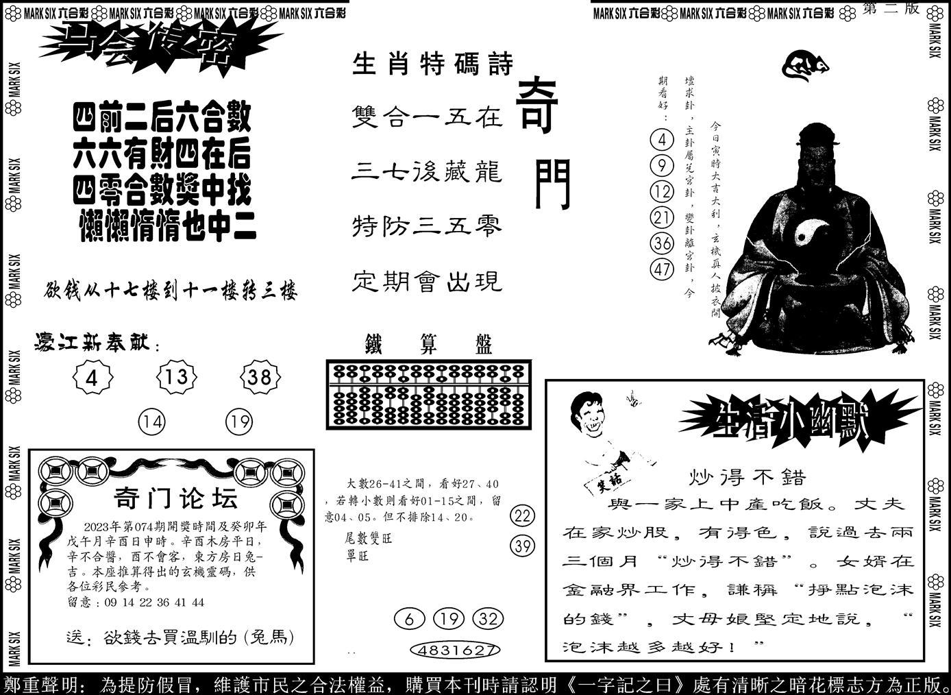 074期新濠江堵经B(黑白)