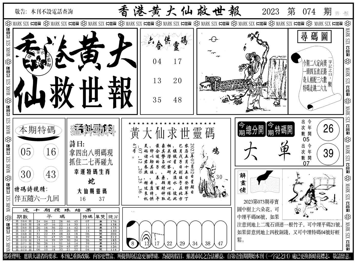 074期香港黄大仙A(黑白)