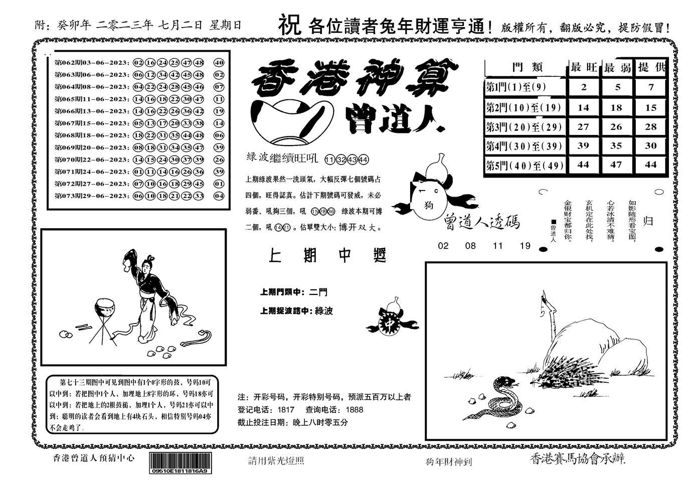 074期香港神算(正版)(黑白)