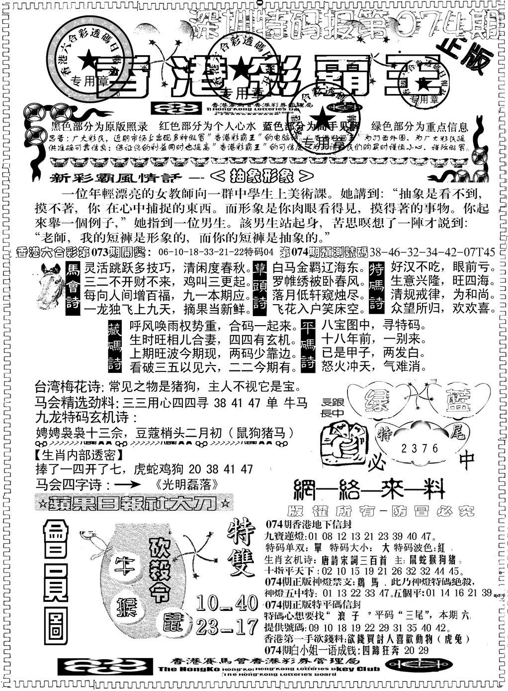 074期另版新版彩霸王A(黑白)