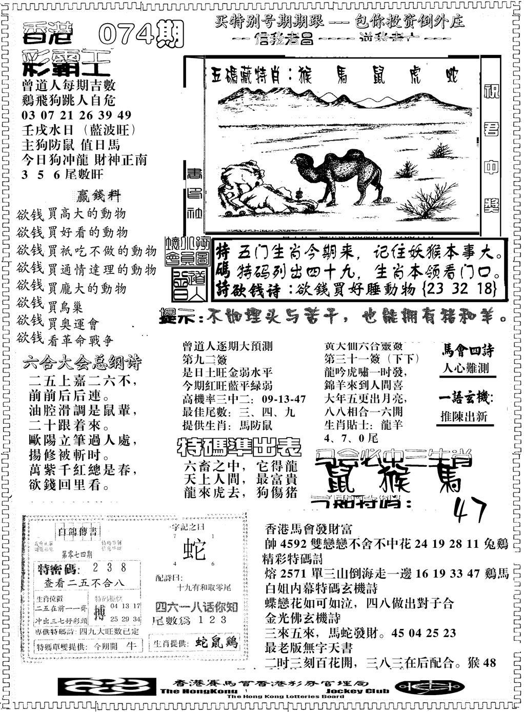074期彩霸王综合B(黑白)