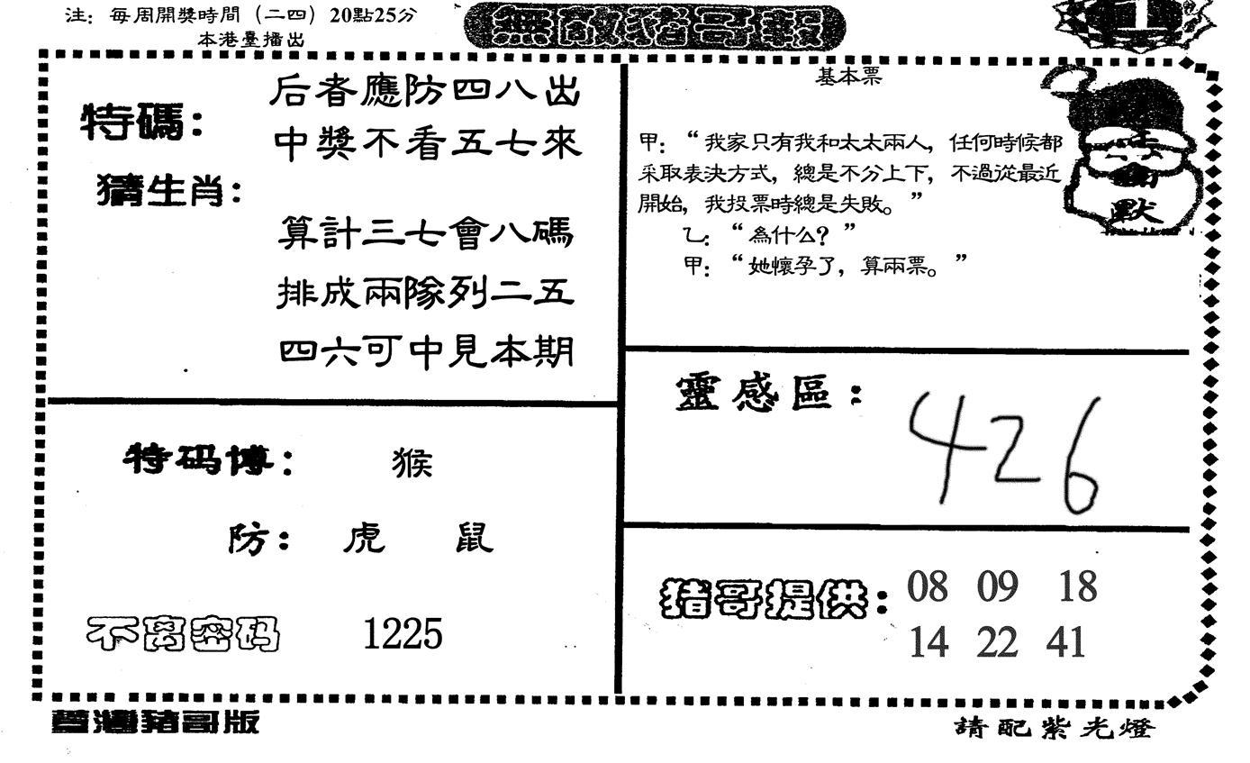 074期无敌猪哥-1(黑白)