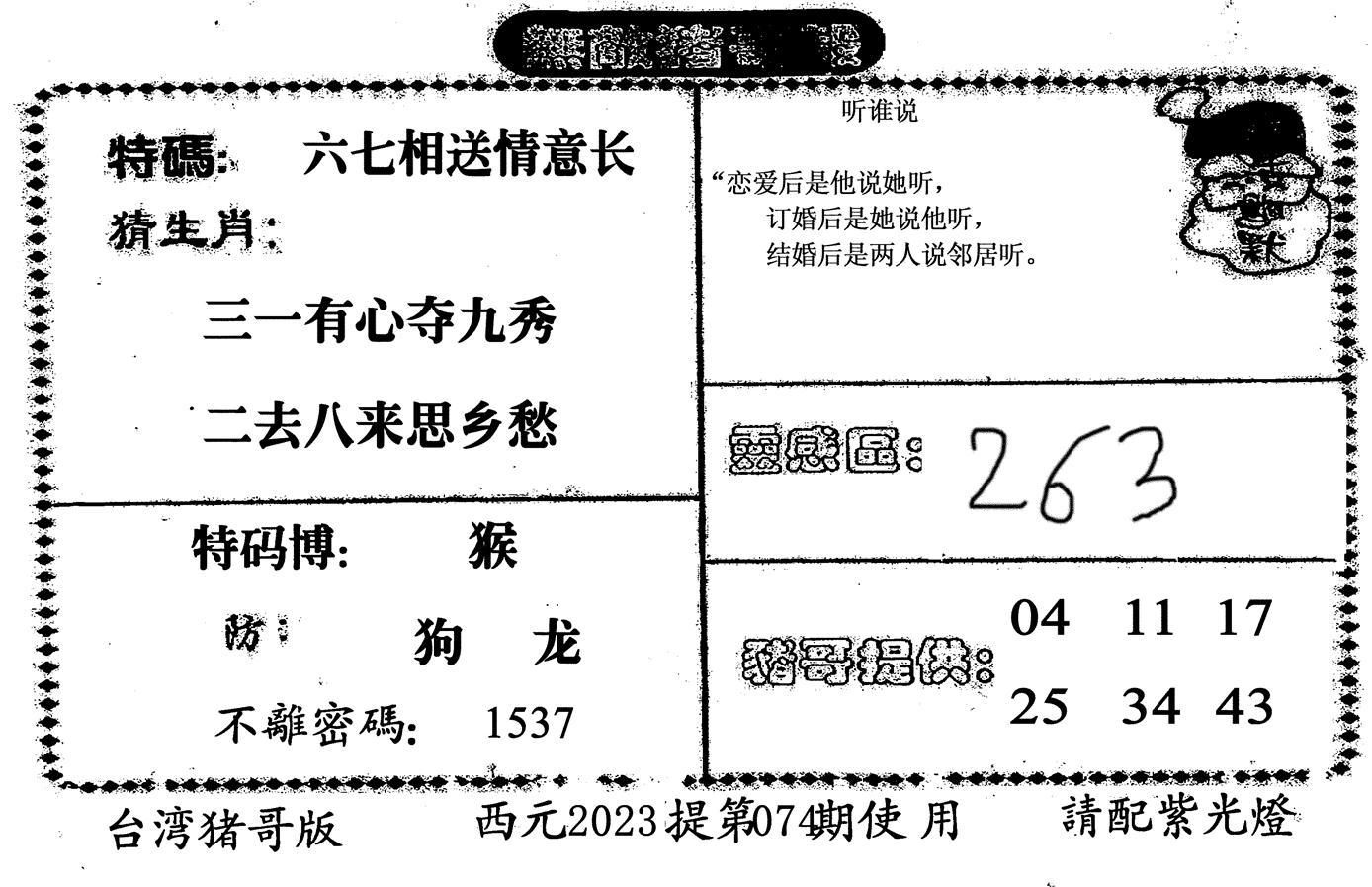 074期无敌猪哥-2(黑白)
